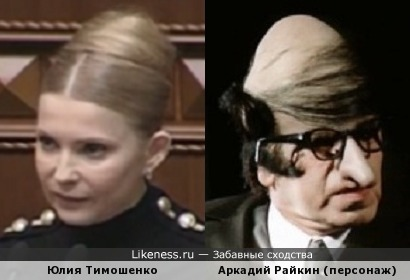 Тимошенко с новой прической похожа на Аркадия Райкина