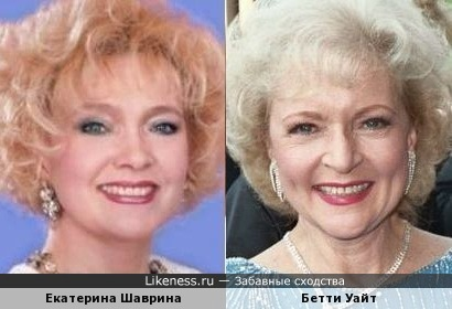 Екатерина Шаврина похожа на Бетти Уайт