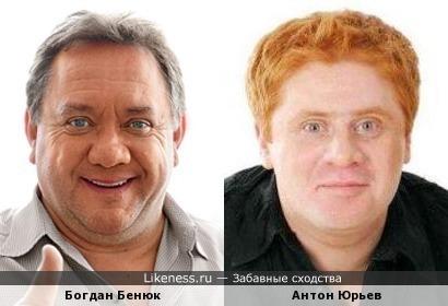 Антон Юрьев и Богдан Бенюк