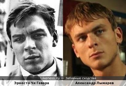Эрнесто Че Гевара и Александр Лымарев
