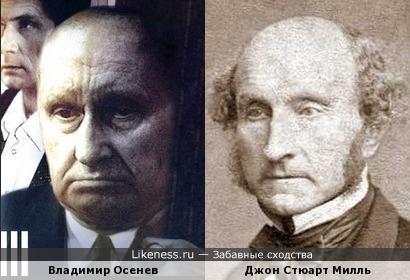Владимир Осенев и Джон Стюарт Милль похожи