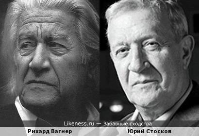Юрий Стосков похож на Рихарда Вагнера