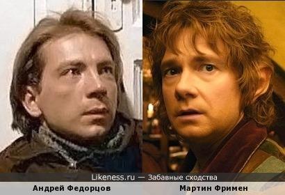 Мартин Фримен в роли Бильбо Беггинса,напоминает Андрея Федорцова