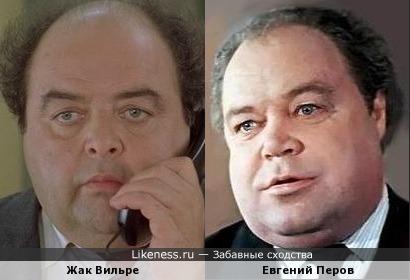 Жак Вильре и Евгений Перов