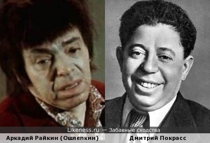 Дмитрий Покрасс похож на Аркадия Райкина