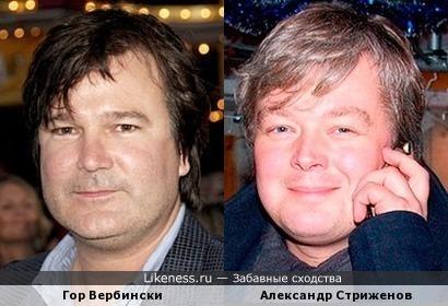 Александр Стриженов похож на Гора Вербински