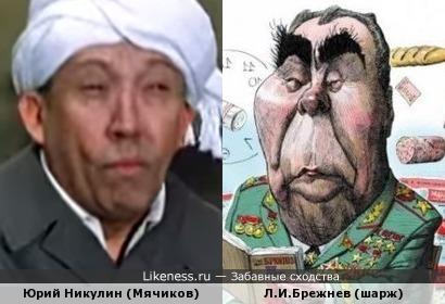 Товарищ Мячиков и дорогой Леонид Ильич