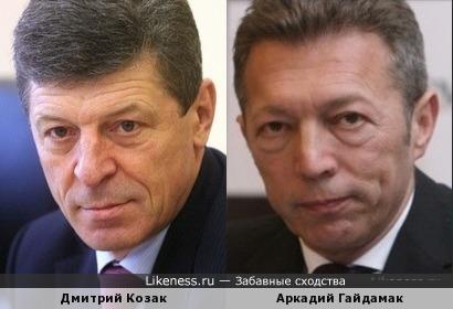 Дмитрий Козак и Аркадий Гайдамак