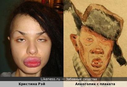 Кристина Рэй похожа на алкоголика с советского плаката