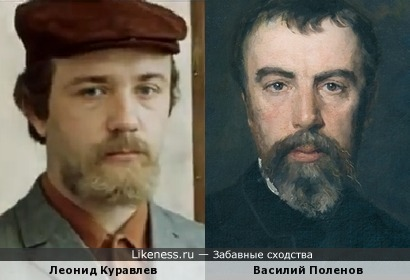 Леонид Куравлев и Василий Поленов