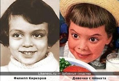 Девочка с плаката похожа на Филиппа Киркорова