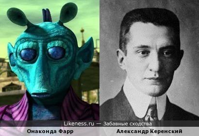 Онаконда Фарр похож на Александра Керенского