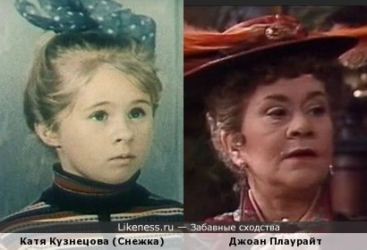 Катя Кузнецова похожа на Джоан Плаурайт
