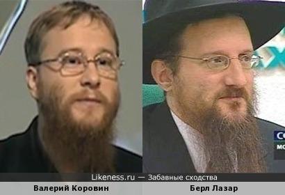 Валерий Коровин похож на Берл Лазара