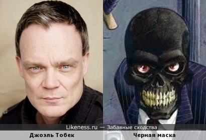 Джоэль Тобек похож на Черную маску