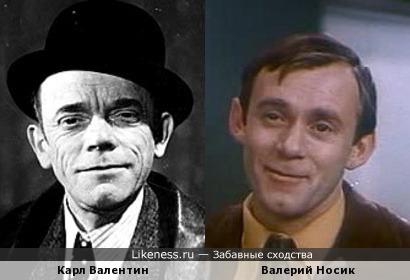 Карл Валентин и Валерий Носик