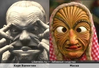 Карл Валентин и маска похожи