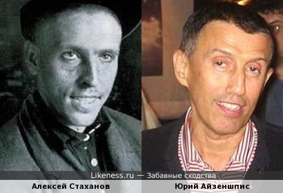 Алексей Стаханов и Юрий Айзеншпис