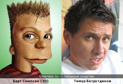Барт Симпсон (3D и Тимур Батрутдинов