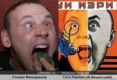 """Степан Меньщиков похож на Гогу Палкина с афиши 1927 г. к к/ф """"Поцелуй Мэри Пикфорд"""""""