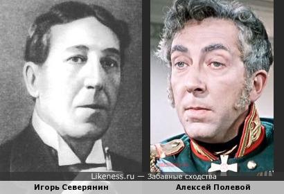 Игорь Северянин и Алексей Полевой похожи