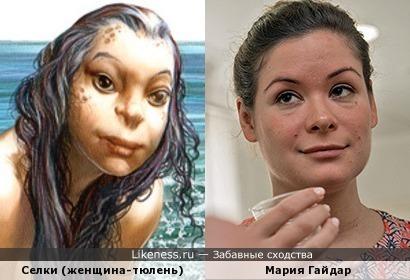 Мария Гайдар похожа на женщину--тюленя с иллюстрации Ника Харриса