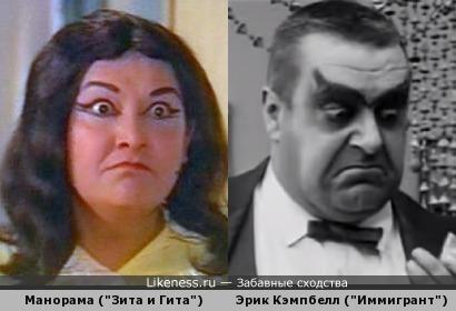 Манорама и Эрик Кэмпбелл
