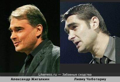 Александр Жигалкин похож на румынского футболиста Ливиу Чоботариу
