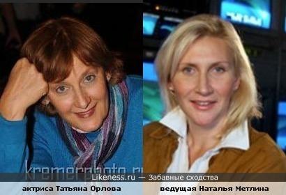 актриса Татьяна Орлова и теле-ведущая Наталья Метлина похожи