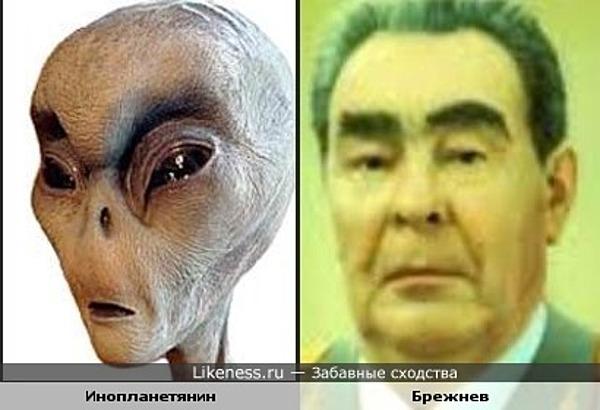 Инопланетянин и Брежнев.