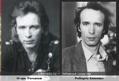 Гитарист Игорь Романов и актер Роберто Бениньи похожи