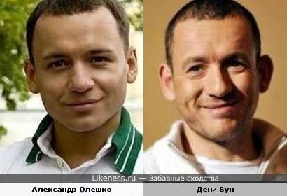 Александр Олешко и Дени Бун иногда похожи