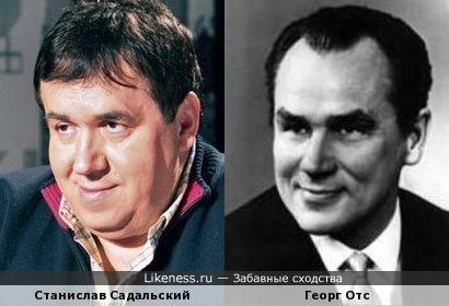 Станислав Садальский похож на Георга Отса