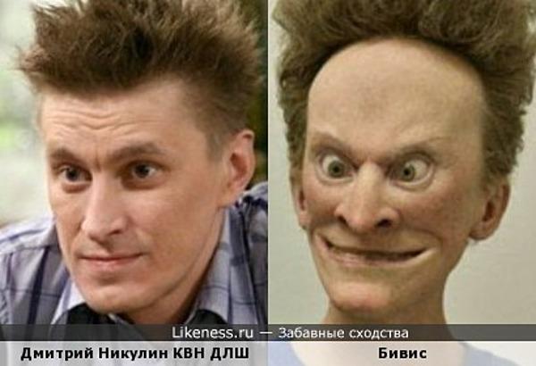 Дмитрий Никулин напоминает Бивиса