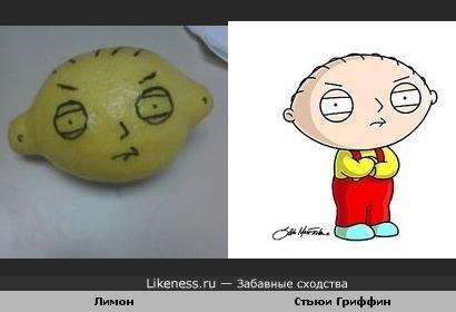 Лимон похож на голову Стьюи Гриффина