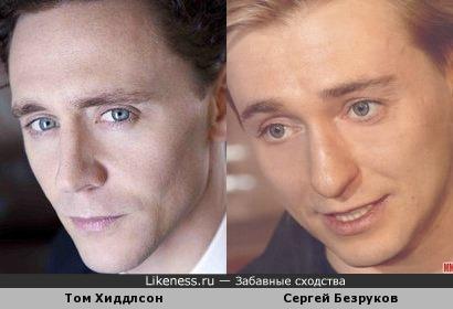 Том Хиддлсон похож на Сергея Безрукова