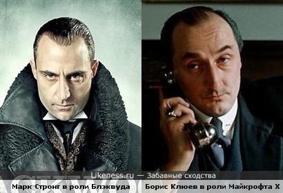 Марк Стронг похож на Бориса Клюева