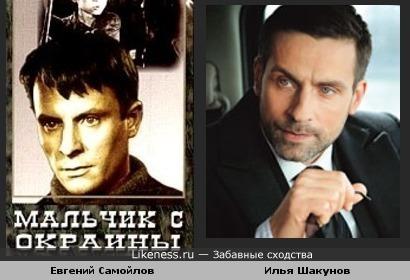 Евгений Самойлов - Илья Шакунов
