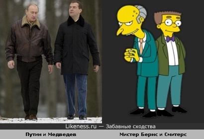 У Путина с Медведевым довольно сильное сходство с мистером Бернсом и Смитерсом. Но не столько внешнее, сколько смысловое
