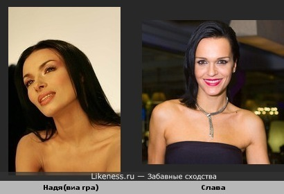 певица Слава похожа на Грановскую