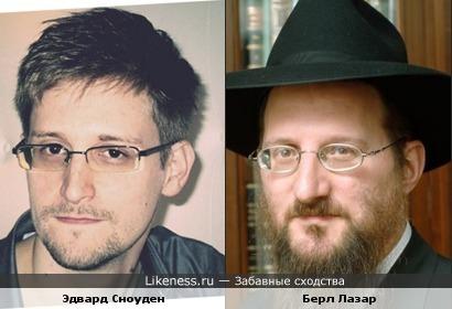 Эдвард Сноуден и Берл Лазар