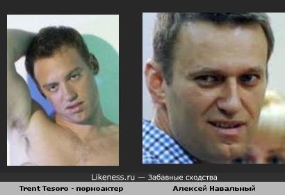 Навальный похож на порноактёра