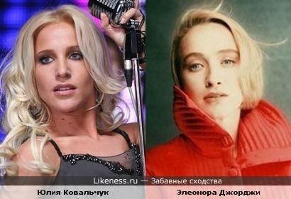 Юлия Ковальчук и Элеонора Джорджи (Еще один вариант)