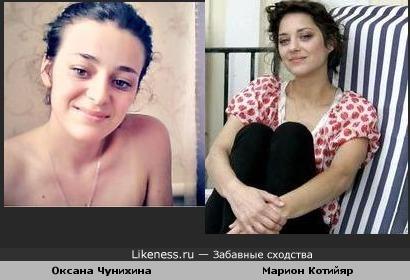 Оксана Чунихина похоже на Марион Котийяр