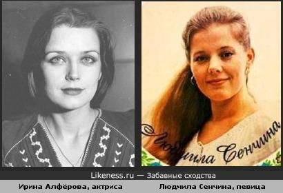 Алфёрова и Сенчина похожи