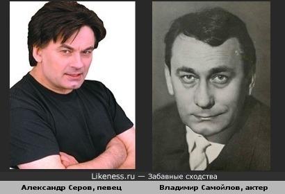 Певец и актер похожи