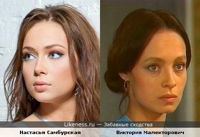 Настасья Самбурская и Виктория Малекторович