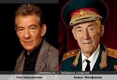 Борис Феофанов похож на Иэна Маккеллена