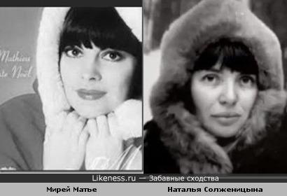Мирей и Натали......