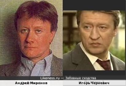 Андрей Миронов и Игорь Черневич
